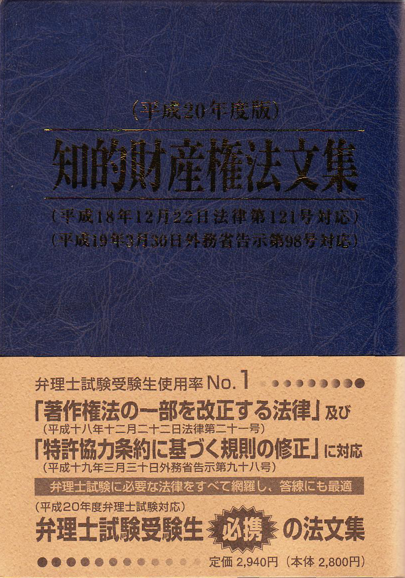 知的財産権法文集 平成20年度版