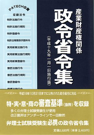 産業財産権関係政令省令集 (平成19年度版)